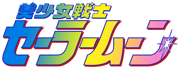 sailormoon_logo