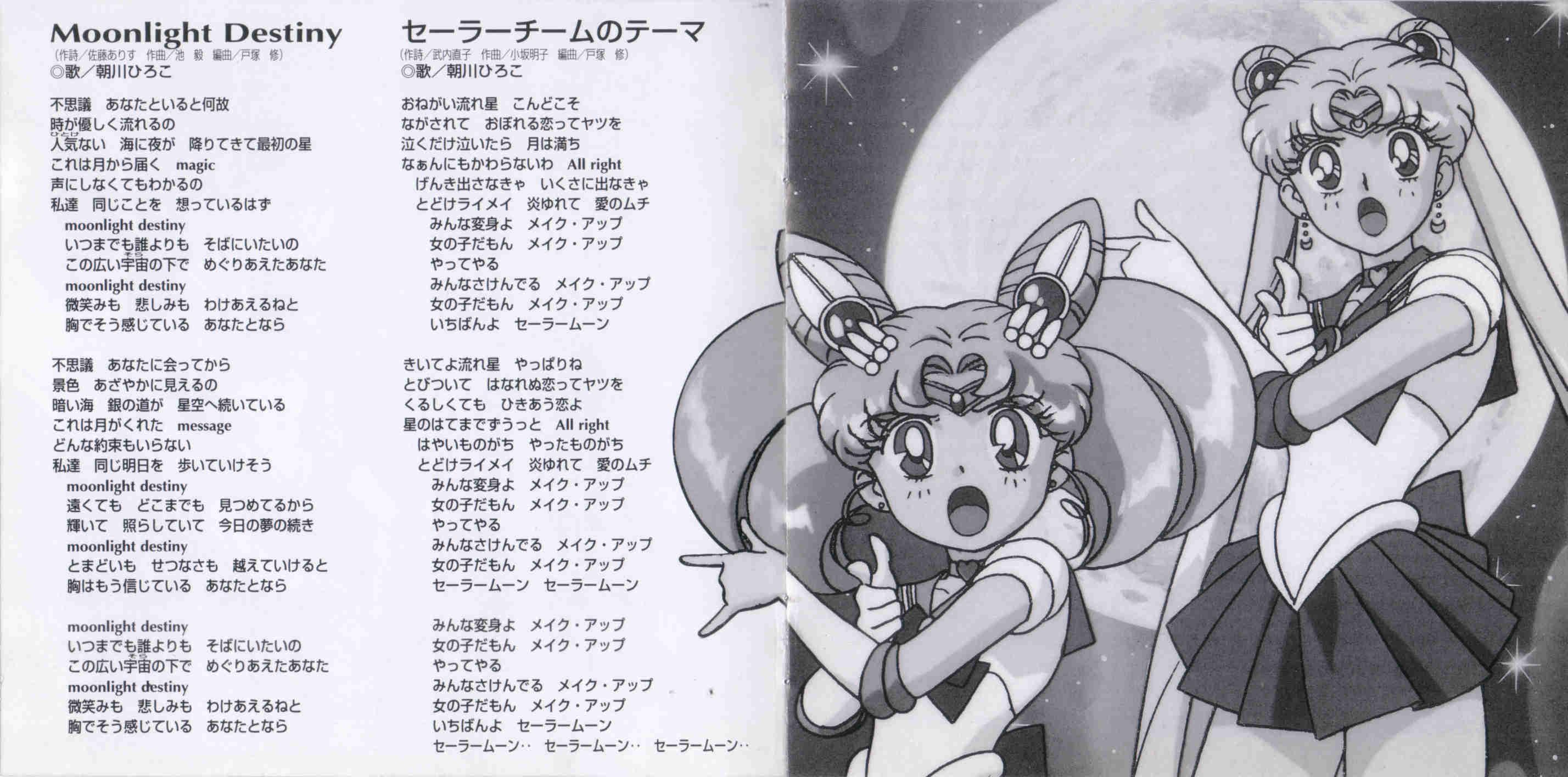 Download] BISHOUJO SENSHI SAILOR MOON S THE MOVIE MUSIC